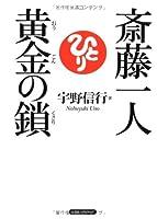 斎藤一人黄金の鎖[CD付]