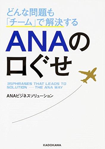 どんな問題も「チーム」で解決する ANAの口ぐせ (中経の文庫)の詳細を見る