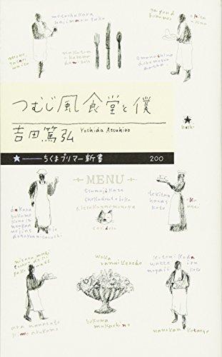 つむじ風食堂と僕 (ちくまプリマー新書)の詳細を見る