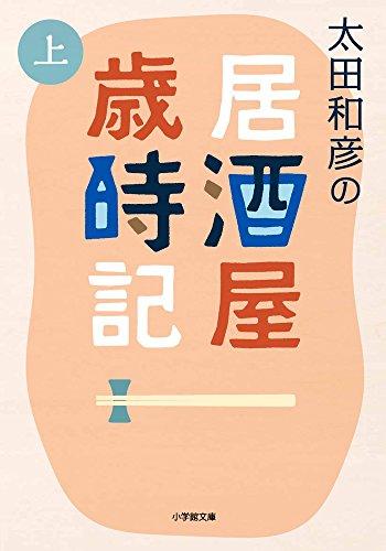 太田和彦の居酒屋歳時記 上 (小学館文庫)の詳細を見る