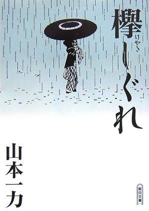 欅しぐれ (朝日文庫)の詳細を見る