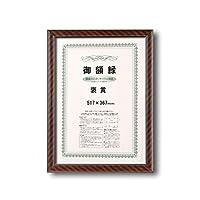 【軽い賞状額】樹脂製・壁掛けひも ■0022 ネオ金ラック 褒賞(517×367mm)