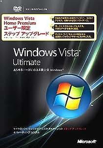 Windows Vista Ultimate ステップアップグレード