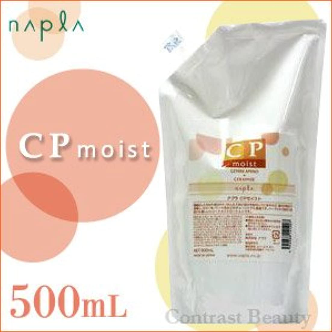 レキシコン咳可塑性【X5個セット】 ナプラ CPモイスト 500ml リフィル 【業務用】