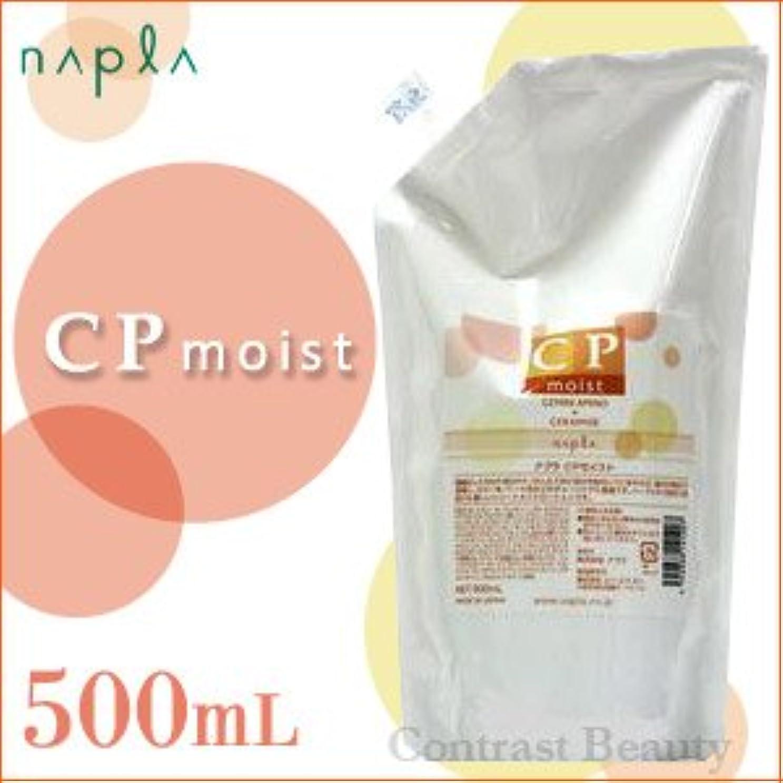 期待して消毒剤浮く【X5個セット】 ナプラ CPモイスト 500ml リフィル 【業務用】