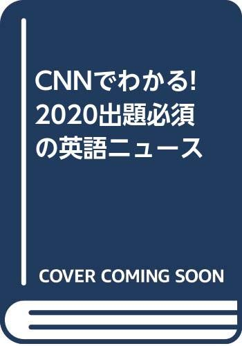 2020大学入試 関正生が予想するファイナル時事英語