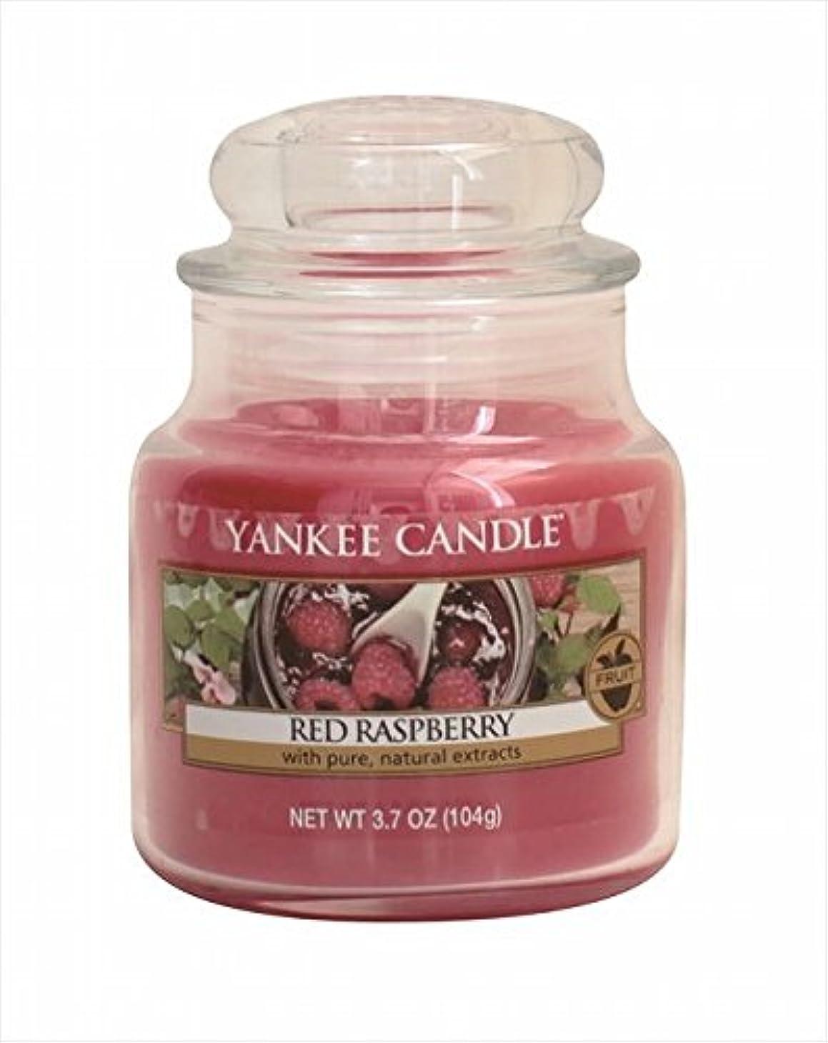 チャペル不十分海岸ヤンキーキャンドル(YANKEE CANDLE) YANKEE CANDLEジャーS 「 レッドラズベリー 」