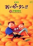 おいピータン!!(10) (ワイドKC)