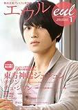 韓国芸能プレミアム情報誌 エウル eul 31号 2009年1月号 ジェジュン表紙 (月刊誌エウル)