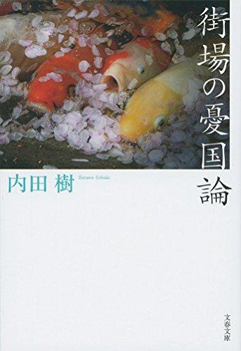 街場の憂国論 / 内田 樹
