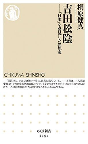吉田松陰: 「日本」を発見した思想家