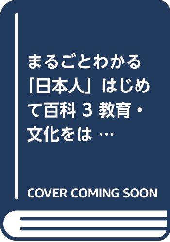 まるごとわかる「日本人」はじめて百科 3 教育・文化をはぐくんだ人