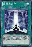 【シングルカード】遊戯王 暗黒界の門  SD21-JP022 ノーマル