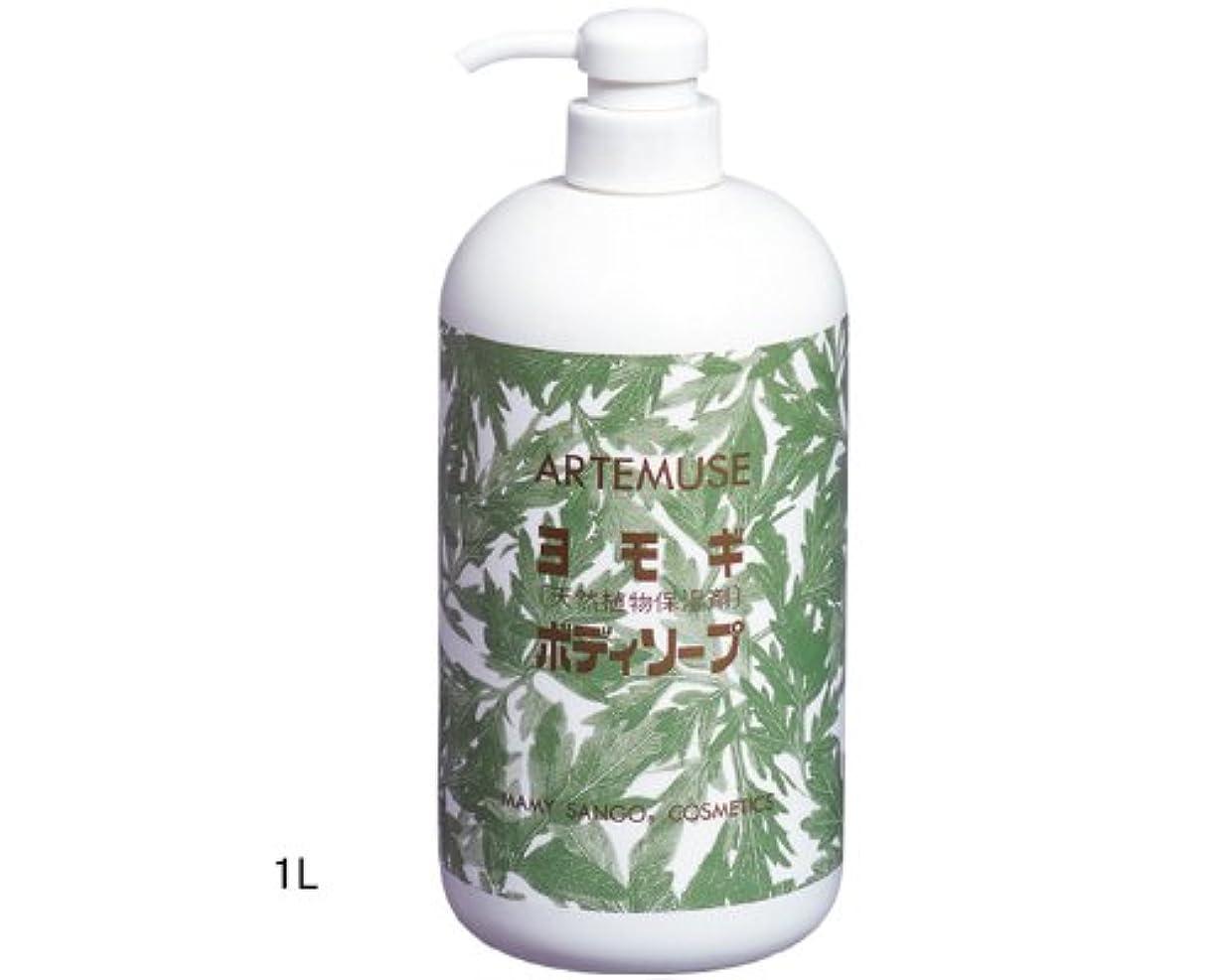 外国人スチール軽くよもぎボディソープA(高級脂肪酸全身液体石鹸)/ 1000ml