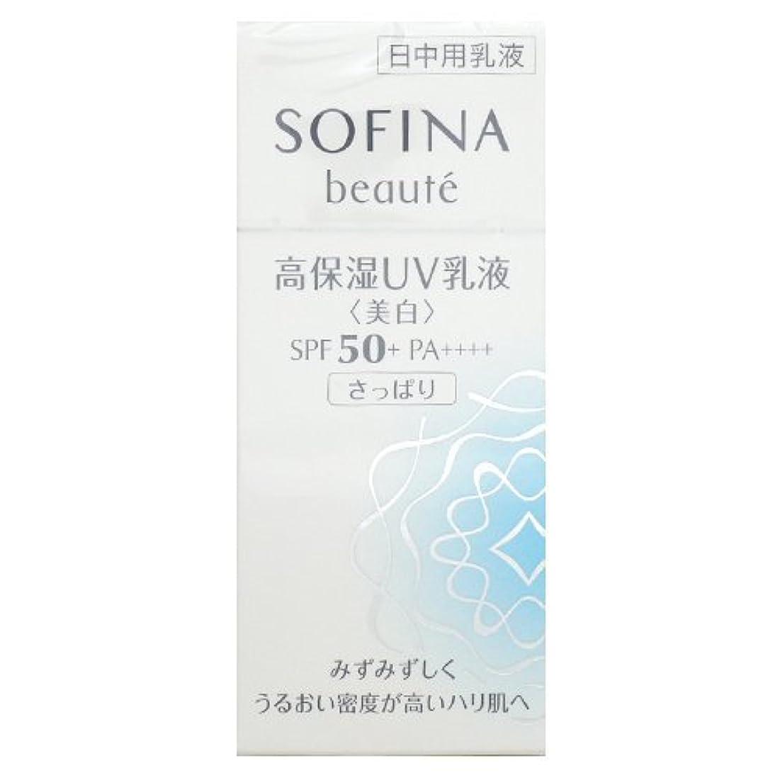 満たす花輪教授花王 ソフィーナ ボーテ SOFINA beaute 高保湿UV乳液 美白 SPF50+ PA++++ さっぱり 30mL [並行輸入品]