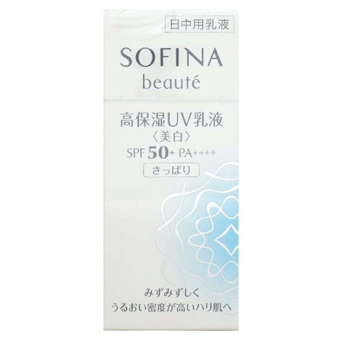 生活手のひらライド花王 ソフィーナ ボーテ SOFINA beaute 高保湿UV乳液 美白 SPF50+ PA++++ さっぱり 30mL [並行輸入品]