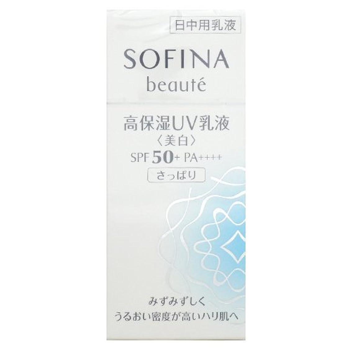 ルアーつぼみブロッサム花王 ソフィーナ ボーテ SOFINA beaute 高保湿UV乳液 美白 SPF50+ PA++++ さっぱり 30mL [並行輸入品]