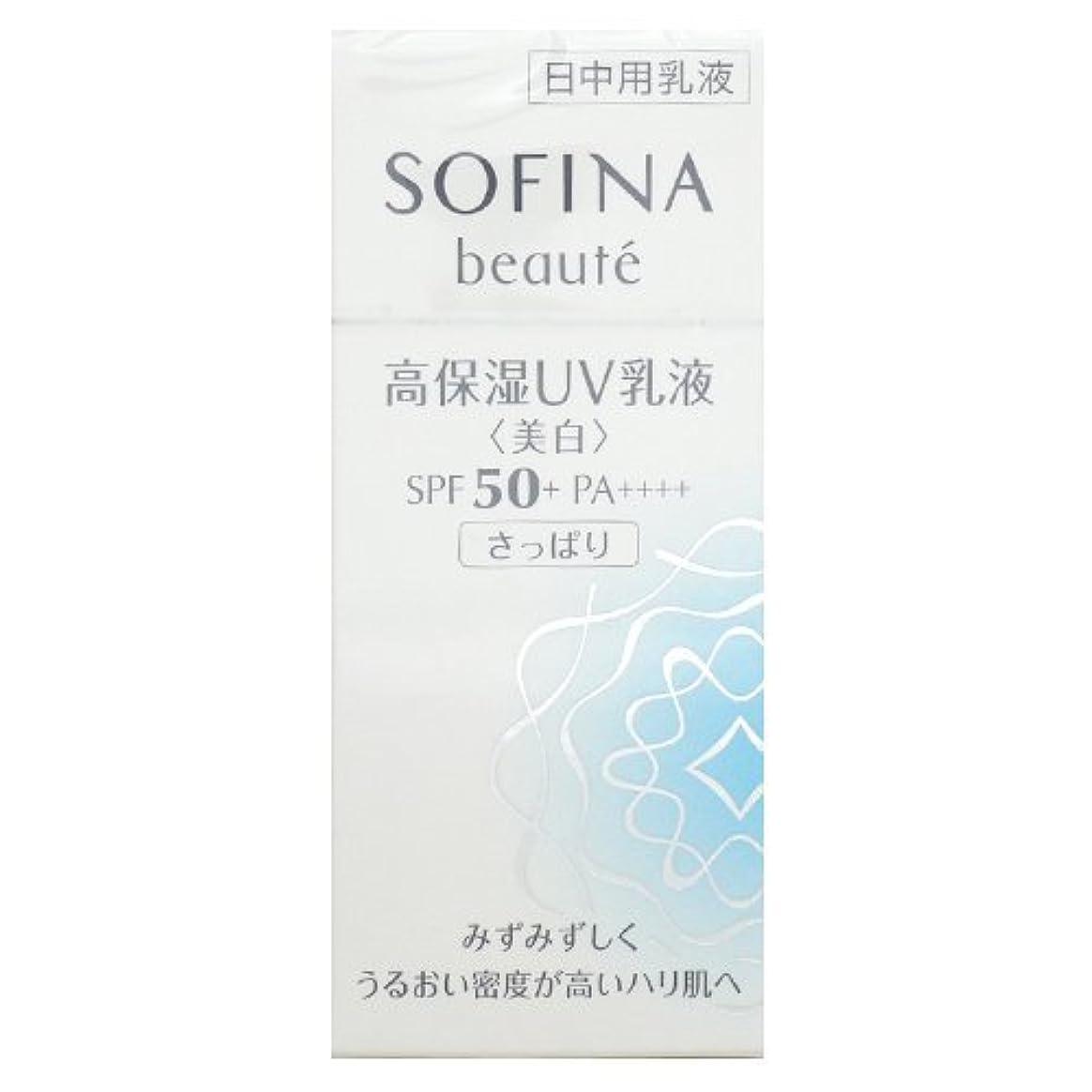 覗く検査官ぐったり花王 ソフィーナ ボーテ SOFINA beaute 高保湿UV乳液 美白 SPF50+ PA++++ さっぱり 30mL [並行輸入品]