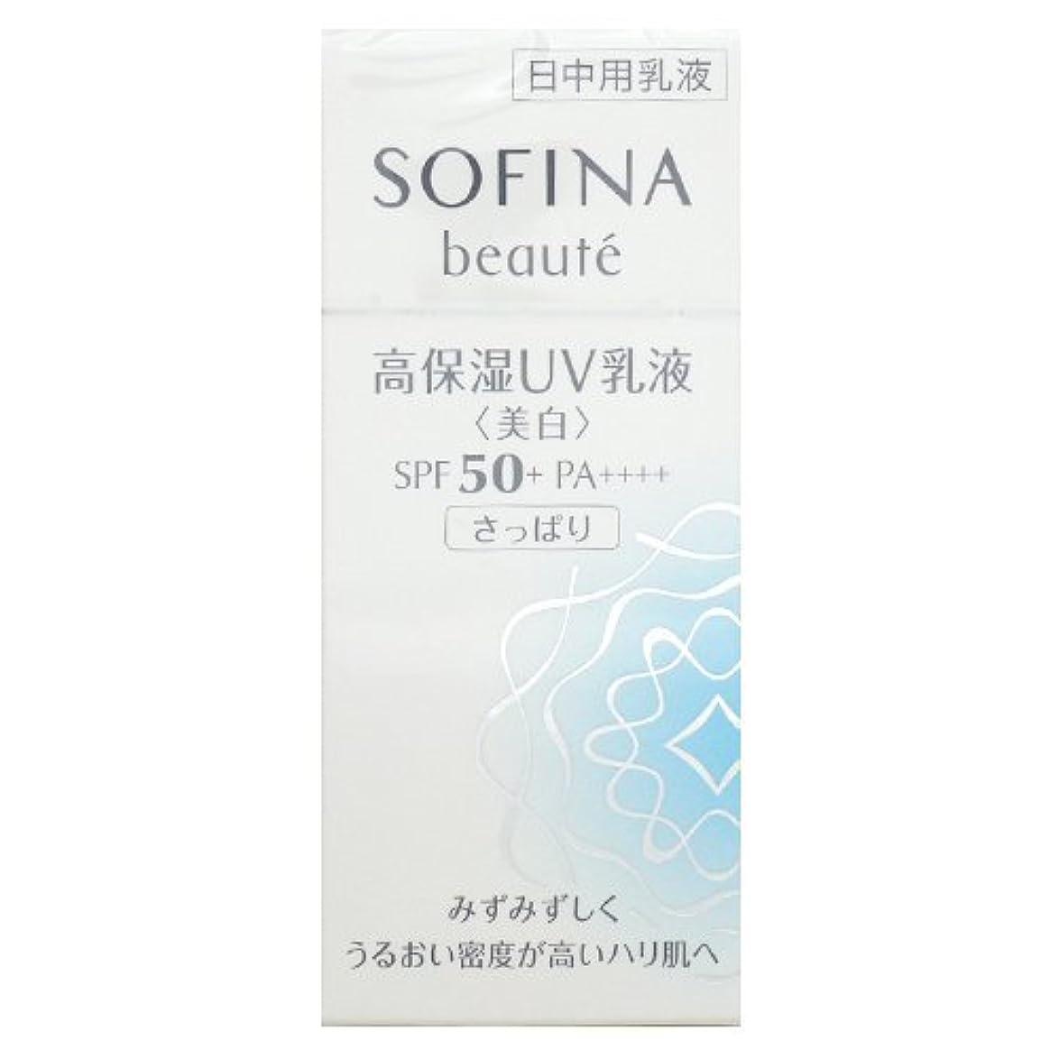 宿命裁量地区花王 ソフィーナ ボーテ SOFINA beaute 高保湿UV乳液 美白 SPF50+ PA++++ さっぱり 30mL [並行輸入品]