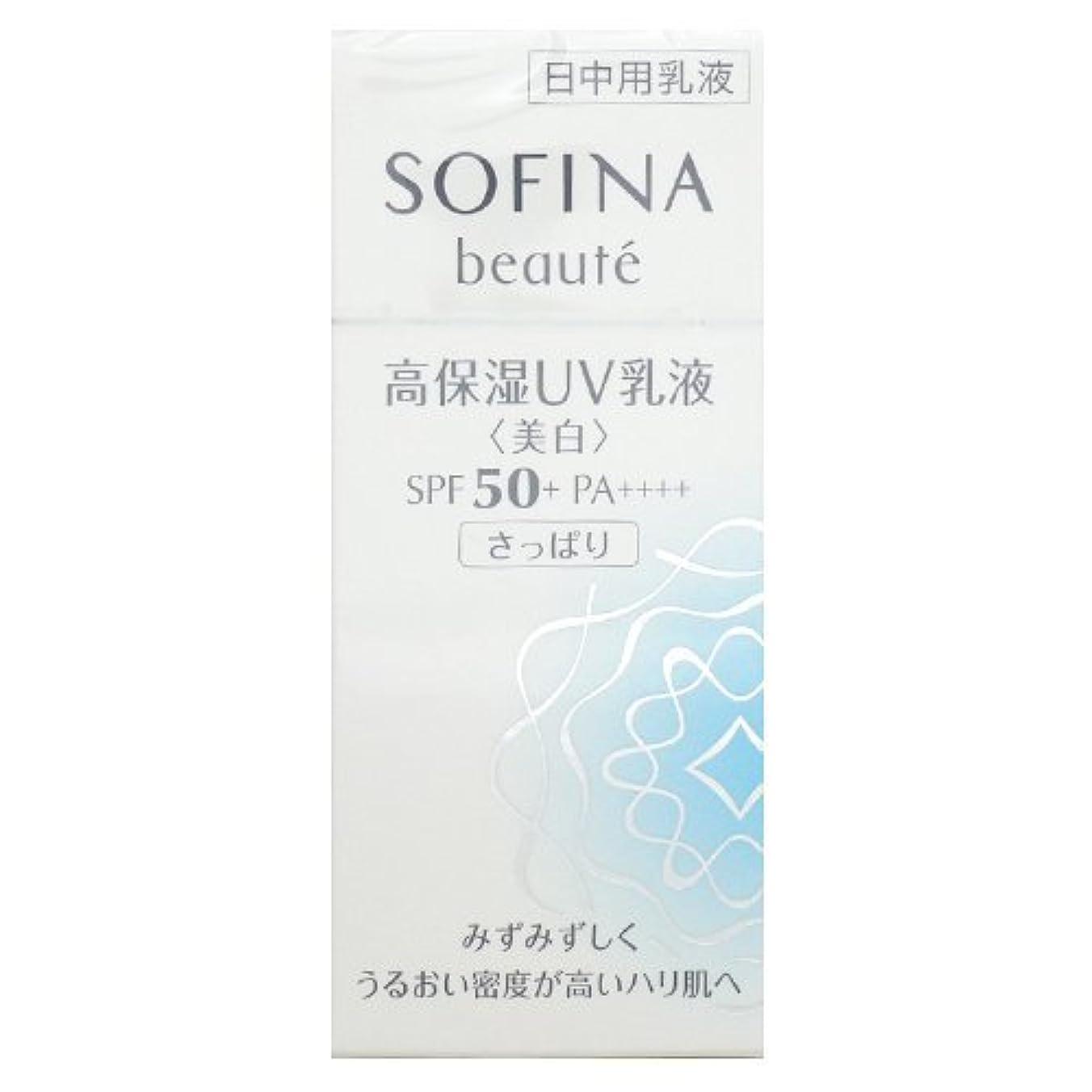クラシカル遠えバランスのとれた花王 ソフィーナ ボーテ SOFINA beaute 高保湿UV乳液 美白 SPF50+ PA++++ さっぱり 30mL [並行輸入品]