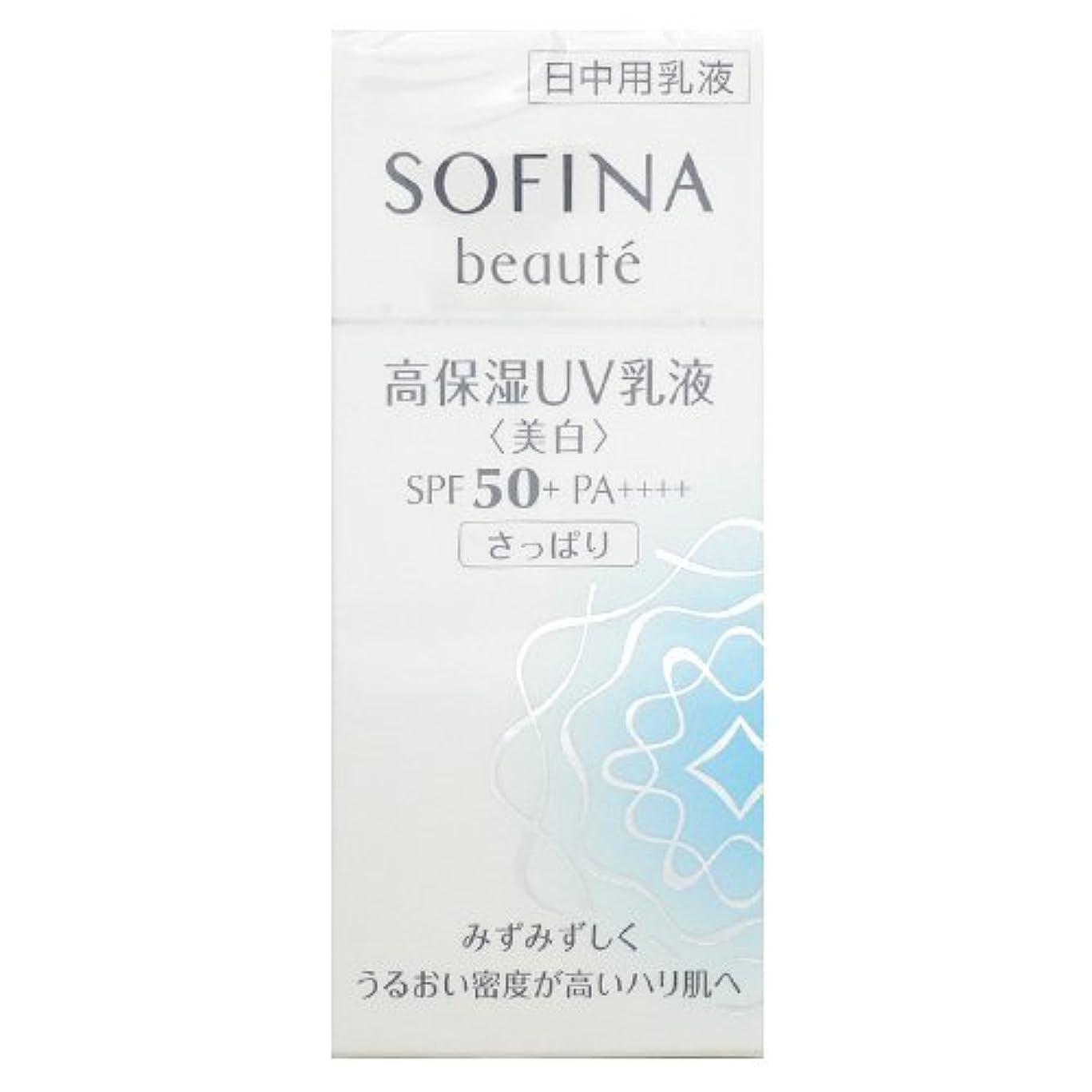 引き付ける戻す彼女自身花王 ソフィーナ ボーテ SOFINA beaute 高保湿UV乳液 美白 SPF50+ PA++++ さっぱり 30mL [並行輸入品]