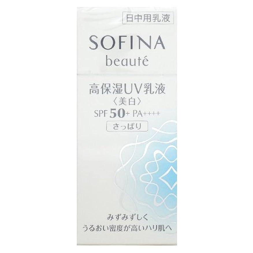 化粧飢饉マリナー花王 ソフィーナ ボーテ SOFINA beaute 高保湿UV乳液 美白 SPF50+ PA++++ さっぱり 30mL [並行輸入品]