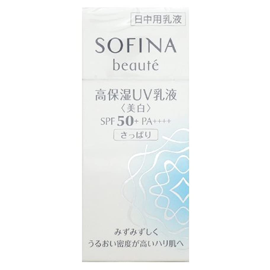 ルー会計士ボイド花王 ソフィーナ ボーテ SOFINA beaute 高保湿UV乳液 美白 SPF50+ PA++++ さっぱり 30mL [並行輸入品]