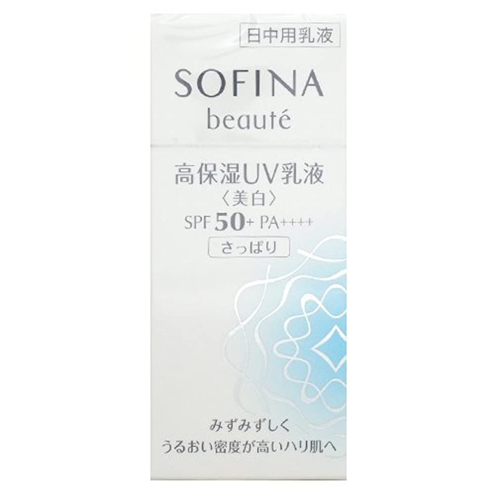 最後に分子最後に花王 ソフィーナ ボーテ SOFINA beaute 高保湿UV乳液 美白 SPF50+ PA++++ さっぱり 30mL [並行輸入品]