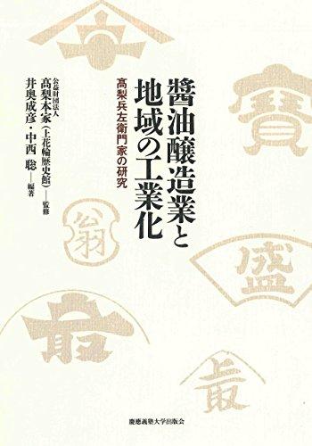 醬油醸造業と地域の工業化:髙梨兵左衛門家の研究...