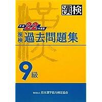 漢検 9級 過去問題集 平成22年度版