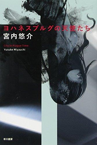 ヨハネスブルグの天使たち (ハヤカワ文庫JA)の詳細を見る