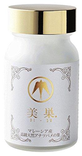 【美巣 BI-SU 天然アナツバメの巣】 美巣 W-500サプリメントタイプ (1瓶 150粒入) 約1ヶ月分