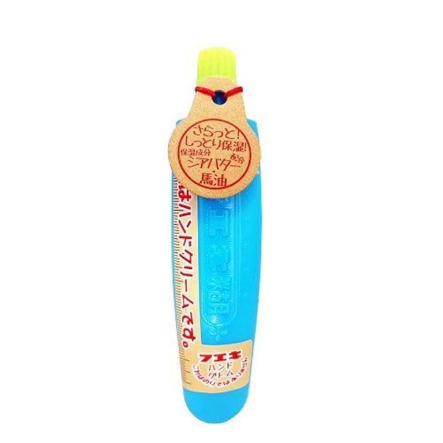安全祖先有彩色のFC ハンドクリーム ブルー
