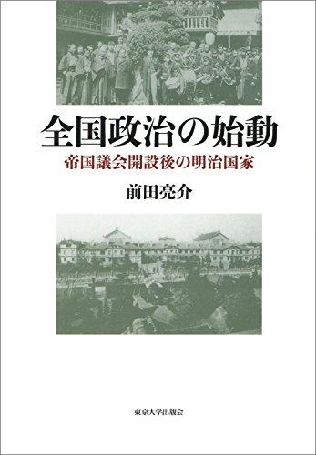 全国政治の始動: 帝国議会開設後の明治国家の詳細を見る
