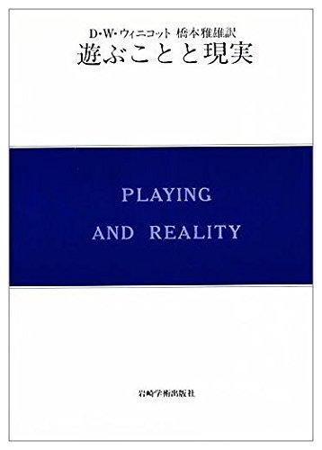 遊ぶことと現実 (現代精神分析双書 第 2期第4巻)の詳細を見る