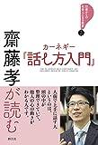 齋藤孝が読む カーネギー『話し方入門』 (22歳からの社会人になる教室3)
