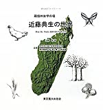 環境共生学の祖 近藤典生の世界 (進化生研ライブラリー)