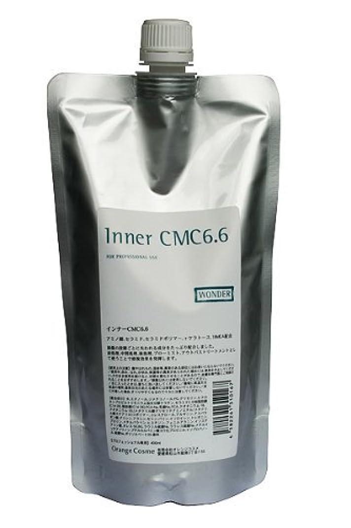 両方虚偽タワー美容室専用 ワンダー インナーCMC6.6 400ml(詰替用)