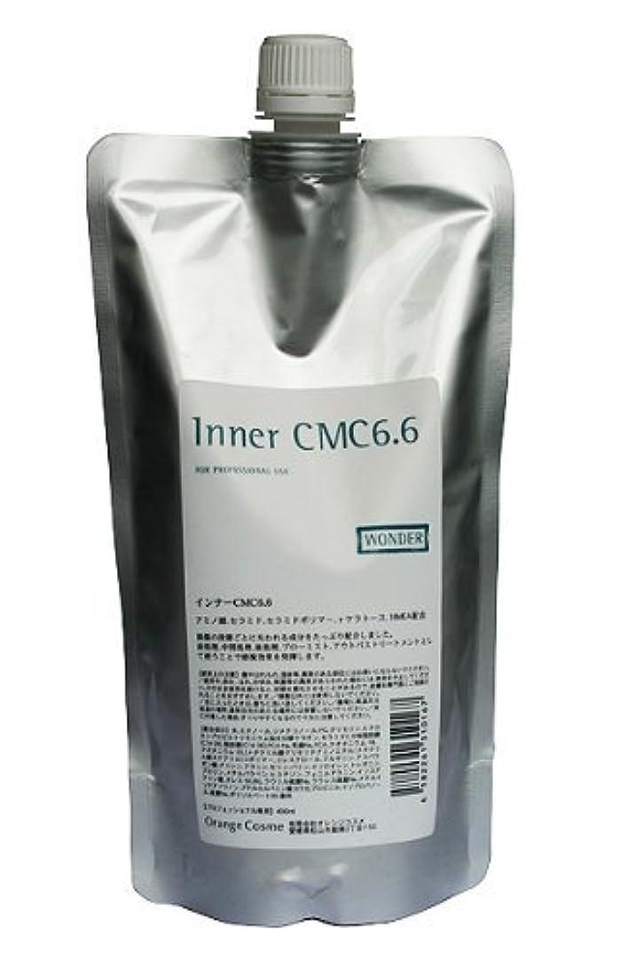 美容室専用 ワンダー インナーCMC6.6 400ml(詰替用)