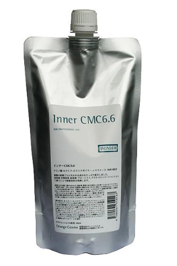 突然のプロトタイプ境界美容室専用 ワンダー インナーCMC6.6 400ml(詰替用)