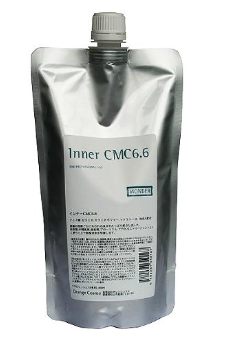 卒業記念アルバム実験困難美容室専用 ワンダー インナーCMC6.6 400ml(詰替用)
