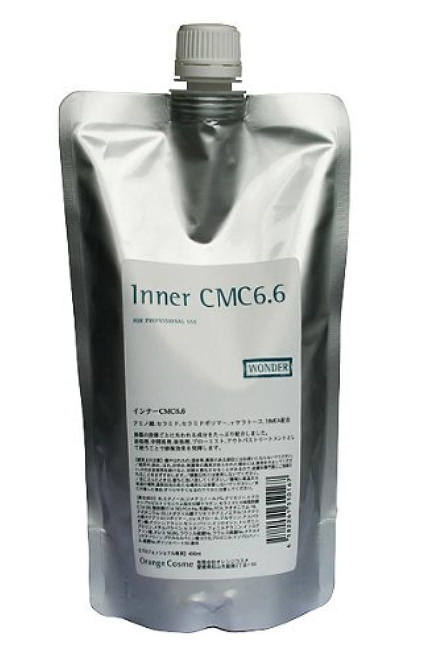 破壊的なマットヶ月目美容室専用 ワンダー インナーCMC6.6 400ml(詰替用)