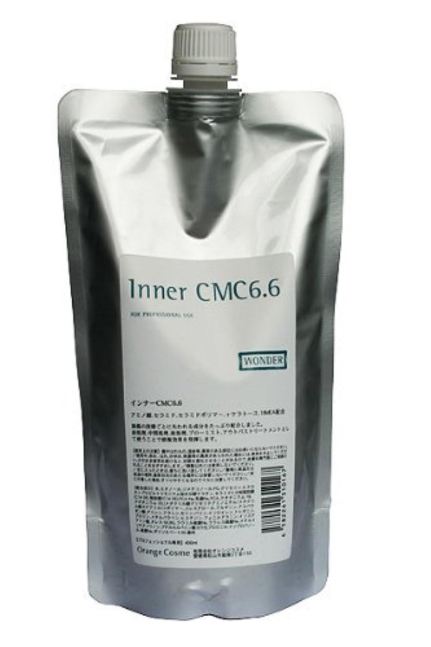 週末粘液欠伸美容室専用 ワンダー インナーCMC6.6 400ml(詰替用)