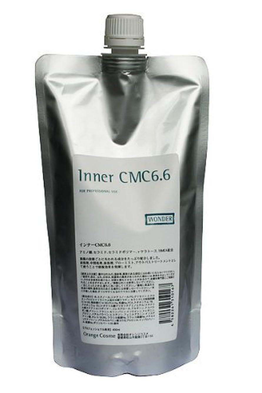 シャッフル体現する近く美容室専用 ワンダー インナーCMC6.6 400ml(詰替用)