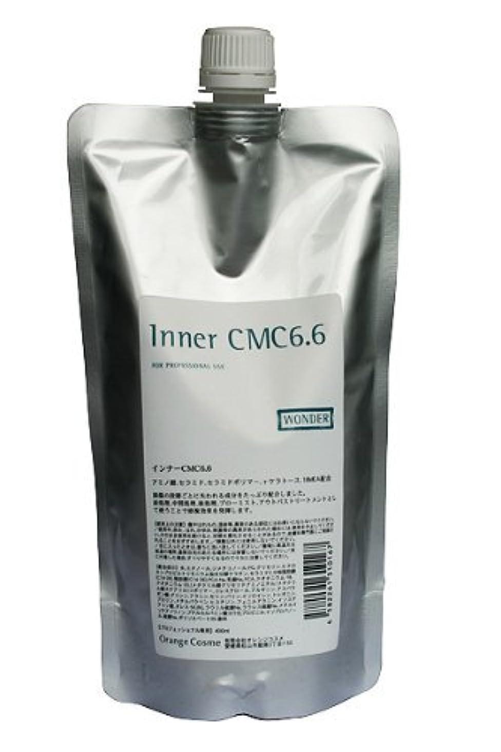 住人ホステス凝視美容室専用 ワンダー インナーCMC6.6 400ml(詰替用)