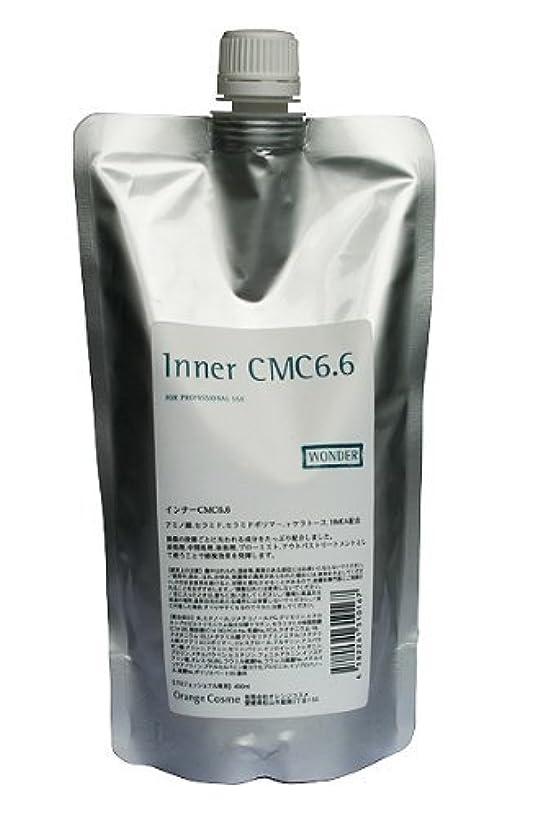 浪費ジャンプする建築美容室専用 ワンダー インナーCMC6.6 400ml(詰替用)