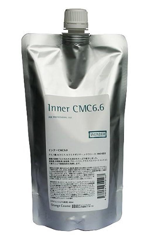 トランクフォージ恐怖美容室専用 ワンダー インナーCMC6.6 400ml(詰替用)
