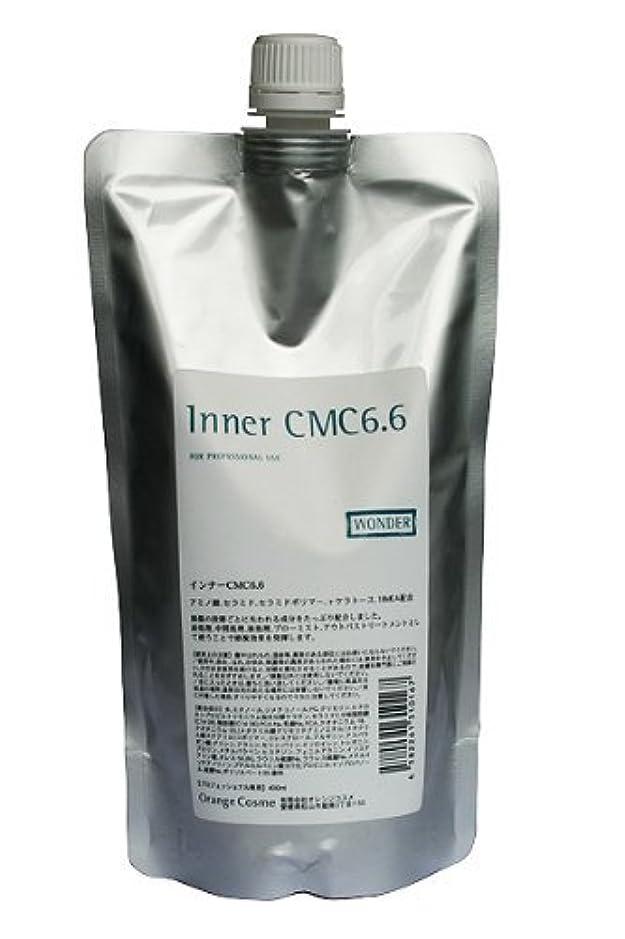 育成炭水化物ゴール美容室専用 ワンダー インナーCMC6.6 400ml(詰替用)