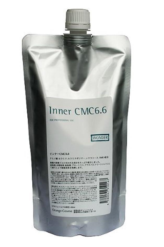 抵抗浸漬活性化する美容室専用 ワンダー インナーCMC6.6 400ml(詰替用)