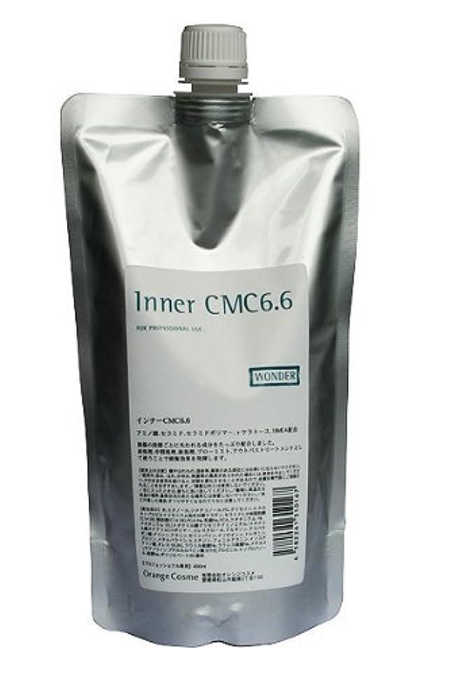 先史時代のフィクション登場美容室専用 ワンダー インナーCMC6.6 400ml(詰替用)